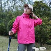 戶外春夏秋季大碼沖鋒衣男女超薄款單層防水透氣速干防風運動外套 618促銷