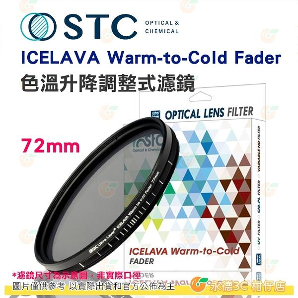 送蔡司拭鏡紙10包 STC ICELAVA Warm-to-Cold 72mm 色溫升降調整式濾鏡 多層鍍膜 有保固