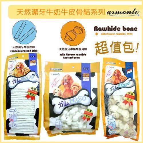 *KING WANG*【阿曼特大包裝】armonto天然潔牙(牛奶)牛皮骨大包裝