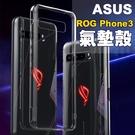 ASUS 透明保護殼 pixel4a ROG PHONE3 手機殼 空壓殼 氣墊殼 防摔 BOXOPEN