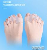 分趾器大腳骨拇指外翻腳趾大腳趾足外翻拇矯正器護理女分離器 快速出貨