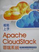 【書寶二手書T1/網路_XGU】輕鬆上手Apache CloudStack雲端系統_中國Cloudstack社區編寫小組