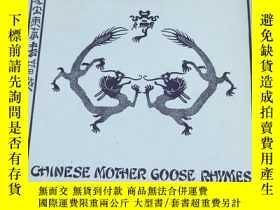二手書博民逛書店1917年罕見16開 CHINES MOTHER GOOSE R