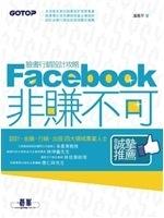 二手書博民逛書店 《Facebook非賺不可:臉書行銷設計攻略》 R2Y ISBN:9862761652│潘慕平
