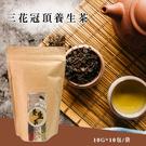三花冠頂養生茶/袋