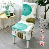 椅套 椅子套罩通用彈力家用酒店餐桌餐椅套凳子套連體簡約歐式椅墊套裝【快速出貨】