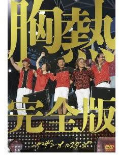 南方之星 灼熱的花蕊 G★點解禁 胸熱完全版 DVD 4片裝  (購潮8)