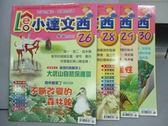 【書寶二手書T1/少年童書_PCQ】小達文西_26~30期間_共4本合售_不斷改變的森林線等