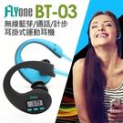 送收納袋【黑色】FLYone BT-03 防潑材質 無線藍芽 CSR晶片 通話 計步功能 耳掛式運動耳機 防汗防潮