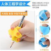 握筆矯正器 握筆器糾正幼兒小學生兒童寫字鉛筆握筆神器矯正握姿初學者矯正器