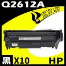 【速買通】超值10件組 HP Q2612A 相容碳粉匣