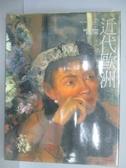 【書寶二手書T1/藝術_PNC】大都會博物館美術全集-近代歐洲