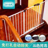 嬰兒童安全門欄免打孔樓梯口防護欄寶寶隔離門寵物狗圍欄陽台柵欄igo 【pinkq】