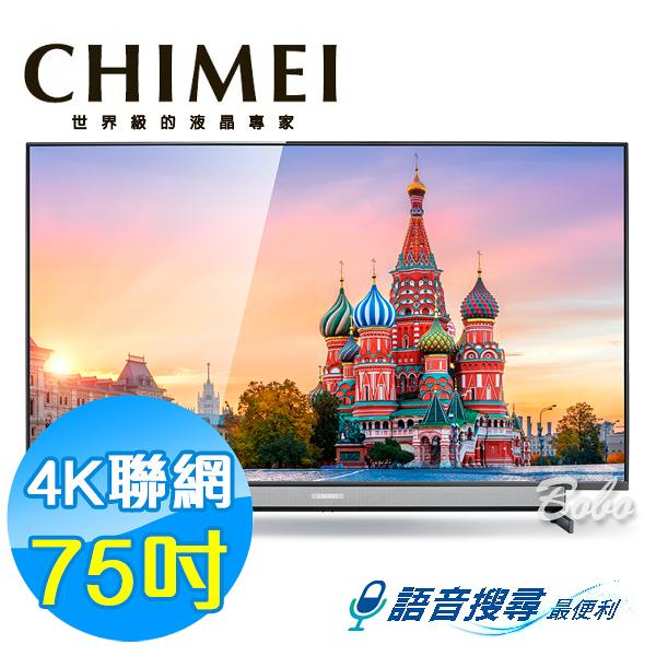 CHIMEI奇美 75吋 4K智慧聯網液晶顯示器 液晶電視TL-75R550(含視訊盒)