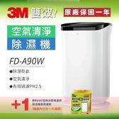 【1台+1片濾網組合】3M 雙效空氣清淨除濕機 FD-A90W 除溼/除濕/防蹣/清淨/PM2.5