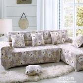 沙發罩萬能全包皮組合沙發罩巾全蓋沙發墊布藝防滑彈力歐式通用 陽光好物