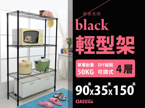 空間特工 烤漆黑 鐵架 90x35x150 輕型四層置物架 波浪架 鐵力士架 層架 書架LB9035C4