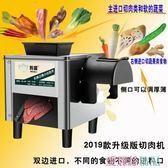 切肉機 切肉機商用電動切片機切絲全自動切菜絞肉丁不銹鋼小型熟食 愛麗絲LX