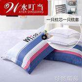 學生單人護頸枕宿舍床枕芯加枕套套裝枕頭帶枕套一對拍2成人整頭  igo 可然精品鞋櫃