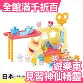 【小福部屋】日本 正版 BANDAI 見習神仙精靈 遊樂車萬具 角色玩偶須另購 禮物【新品上架】