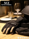 騎行手套 手套男冬天保暖防水男士冬季滑雪防寒摩托騎車加絨棉騎行女士黑色 解憂