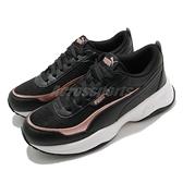 Puma 休閒鞋 Cilia Mode RG 黑 粉紅 白 女鞋 運動鞋 老爹鞋 皮革鞋面 【ACS】 36859202