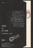 (二手書)勇敢地為孩子改變:給台灣家長的一封長信