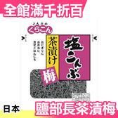 【鹽昆布 茶漬梅 23g 20袋入】日本 鹽部長 北海道 日本製 鹽昆布 塩昆布 茶漬梅 23g【小福部屋】