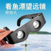 釣魚望遠鏡高倍高清夜視10看漂拉近垂釣專用放大眼鏡頭戴式20  時尚潮流