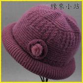 冬天帽子女中老年盆帽兔毛毛線帽