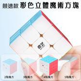 ※競速款 四階彩色立體魔術方塊 4階 魔方 智力魔術方塊 魔方格 比賽魔方 速解 魔方玩具 益智魔方