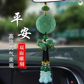 汽車掛件飾品葫蘆車內掛件【洛麗的雜貨鋪】