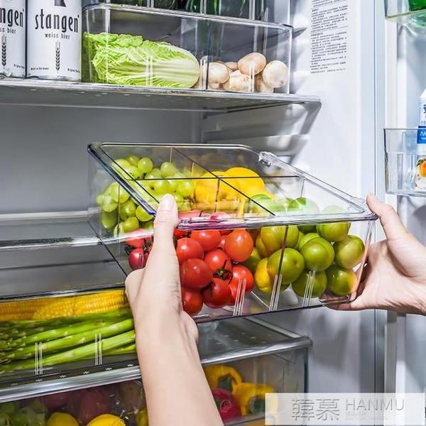 帶分格冰箱收納盒可調節檔板塑膠食物保鮮盒廚房專用食品收納神器  母親節特惠 YTL