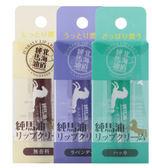 純馬油護唇膏(無香、薰衣草、薄荷)3.5g*北海道純馬油本舖*