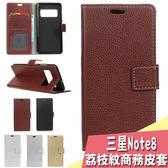 三星 Note8 荔枝紋 皮套 手機皮套 支架 插卡 內軟殼 手機套 商務皮套