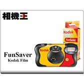 Kodak FunSaver 800 柯達 即可拍相機〔27張彩色底片〕底片相機