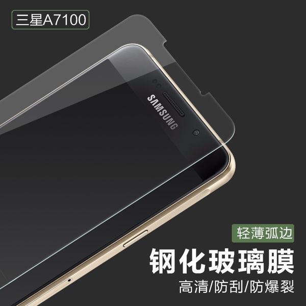 【TG】 三星 鋼化膜 A7 (2016) A5 (2016) A3 (2016) A3 A5 A910 A810 鋼化玻璃膜0.3mm