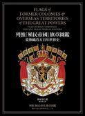 (二手書)列強「殖民帝國」旗章圖鑑:從旗幟看五百年世界史
