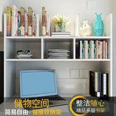 書架創意桌上學生書架電腦架桌面小書架置物架簡易收納辦公架【快速出貨】JY