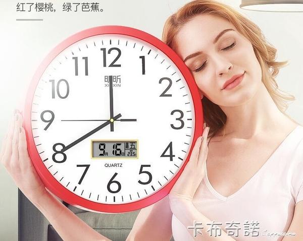 昕昕鐘錶掛鐘客廳圓形創意時鐘掛錶簡約現代家庭靜音電子石英鐘 卡布奇諾HM