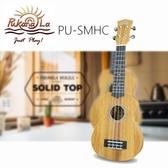 【非凡樂器】Pukanala 面單系列 PU-SMHC 23吋 烏克麗麗