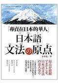 專賣在日本的華人!日本語文法的原點:從原點學習日語文法,才能一通百通!不再被日語