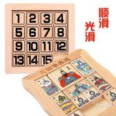 數字華容道益智玩具 古典小學生三國華容道兒童開發大腦智力拼圖【快速出貨八折一天】