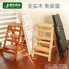 實木梯凳家用折疊梯子省空間多功能加厚梯椅兩用室內登高三步臺階 居樂坊生活館YYJ