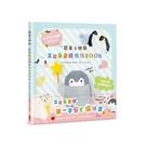 簡單又快樂正能量企鵝摺紙BOOK