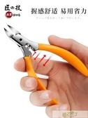 甲溝專用指甲刀單個裝剪腳趾甲日本進口不銹鋼炎鷹嘴修腳鉗 【快速出貨】