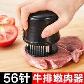 合慶不銹鋼56針圓形鬆肉針嫩肉針斷筋刀牛排鬆肉器敲肉寶牛筋刀