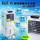 【歌林】20公升移動式水冷器KF-LN03W 保固免運-隆美家電