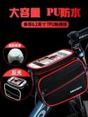 自由車袋 Bikeboy自行車包前梁包上管包山地車包馬鞍包騎行裝備配件手機包『快速出貨』