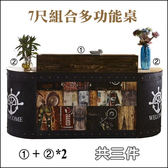 【水晶晶家具/傢俱首選】魯夫7尺組合多功能桌~~ JF8392-E